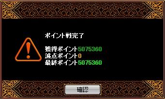 2.05P戦結果 09.02.05[01]