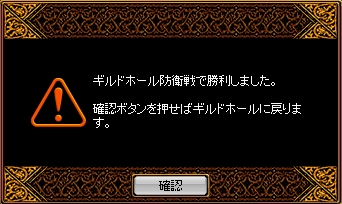2.07攻城戦結果 09.02.07[05]