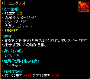 バーニングリット詳細 09.03.03[00](1)