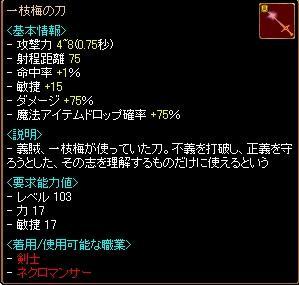 一枝梅の刀詳細 09.02.13[02]