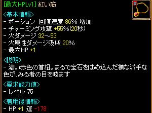 紅い筋詳細 09.03.05[02](1)