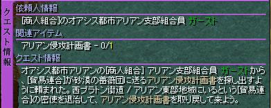 アリアン侵攻の阻止01 09.03.28[00](1)