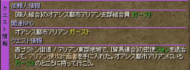 アリアン侵攻の阻止02 09.03.28[01](1)