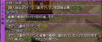 アリアン侵攻の阻止04 09.03.28[00](1)