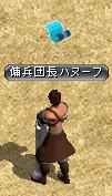 備兵団長ハヌーフ 09.03.28[00](1)