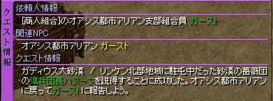 アリアン侵攻の阻止06 09.03.28[00](1)