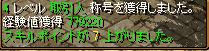 取引人Lv4取得 09.03.28[00](1)