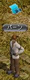 バーン 09.03.28[01](1)