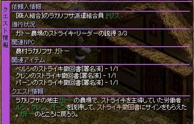 ストライキ!03 09.03.28[00](1)