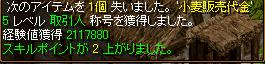 取引人Lv5取得 09.03.28[00](2)