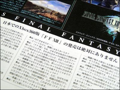 ff13_xbox360_japan.jpg