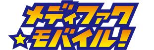 メディファク☆モバイルロゴ