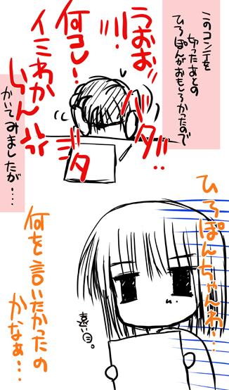 水沢深森先生4コマ_5
