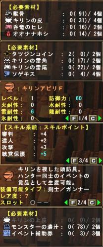 キリンアピリ1-1