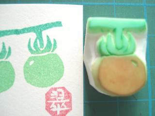 はんこ~プチトマト2