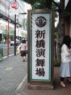 歌舞伎新橋