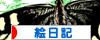 にほんブログ村 イラストブログ 絵日記へ