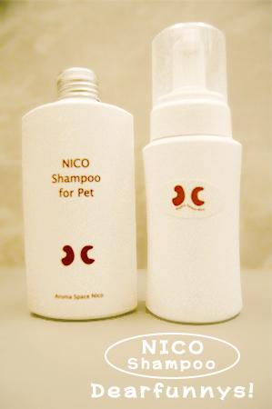 NICO-Shampoo_20080817.jpg