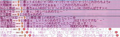 Lv140 拡声器