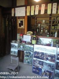 野田商店3
