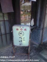 野田商店5