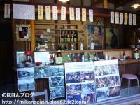 野田商店2