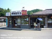 野田商店1