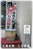 広島名物・たる募金