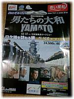 JRで行くYAMATOロケ地を訪ねる旅