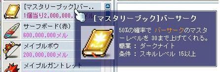 バサク30 2G