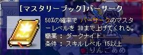 バーサーク30ゲット