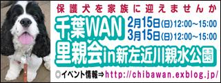 chibawan_satooyakai_shinsakongawa_320x120.jpg
