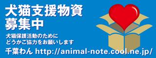 chibawan_supportgoods320x120.jpg