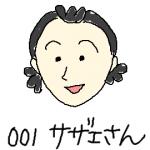 001サザエさん