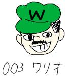 003ワリオ