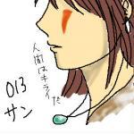 013サン(もののけ姫)