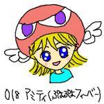 018アミティ(ぷよぷよフィーバー)