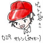 029サトシ(ポケモン)