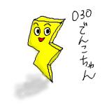 030でんこちゃん(東京電力)