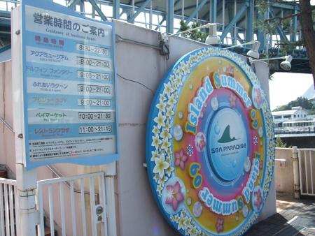 090809_八景島1