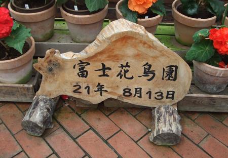 090812_花鳥園7