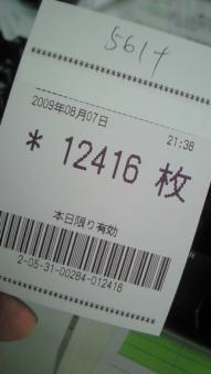200908091024000_convert_20090809153802.jpg