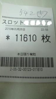 201005272240000_convert_20100528225725.jpg