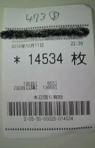 201010120106000_convert_20101012212047.jpg