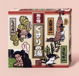 「くすりの湯シリーズパック」(ショウガ)