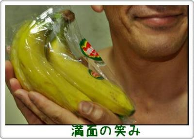 バナナのラ族