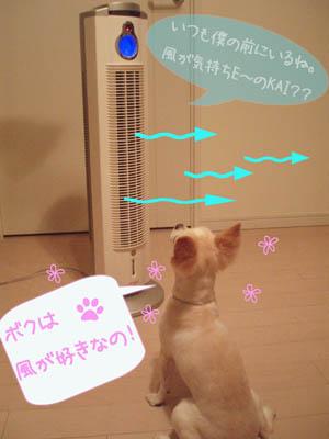 扇風機くん2