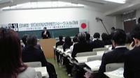 2009-2-18 日韓フォーラム