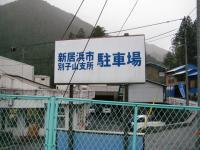 09.3.13 別子山支所2