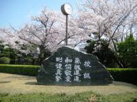 09.4.8 新居浜東高校の桜と校訓